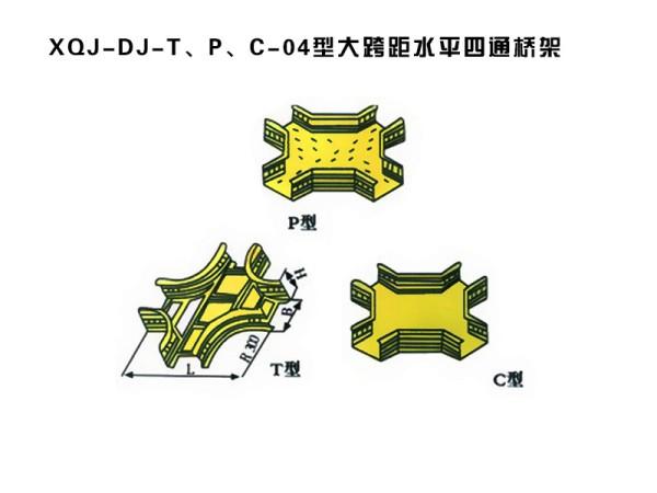xqj-dj-t、p、c-04型大跨距水平四通桥架