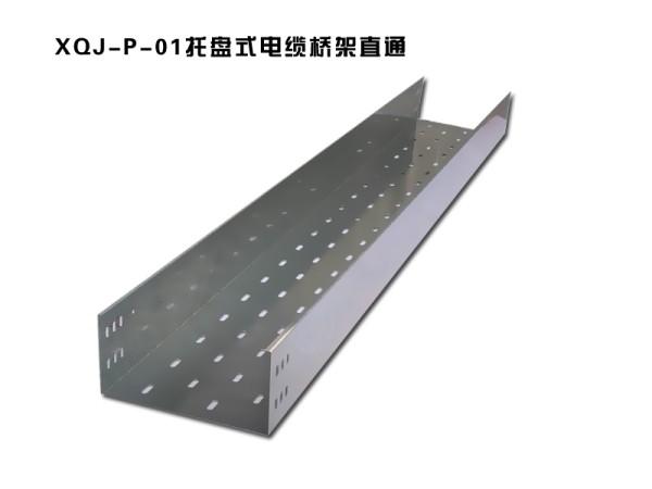 xqj-p-01托盘式电缆桥架直通