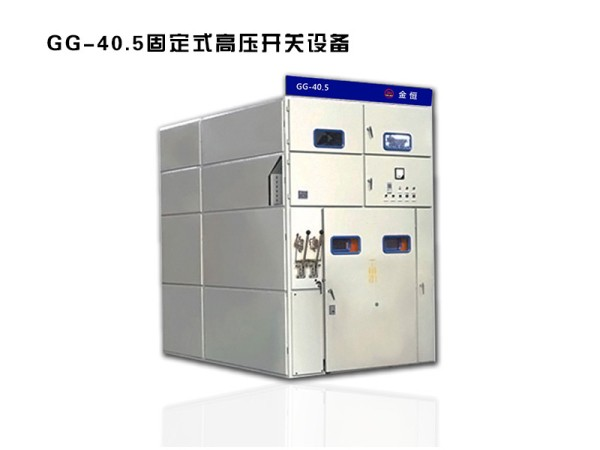 gg-40.5固定式高压开关设备