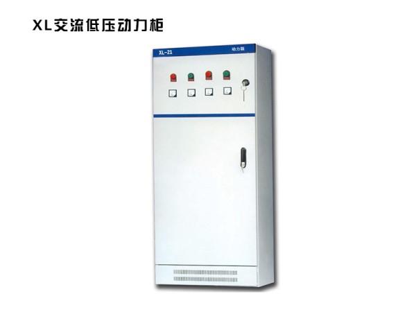 xl交流低压动力柜