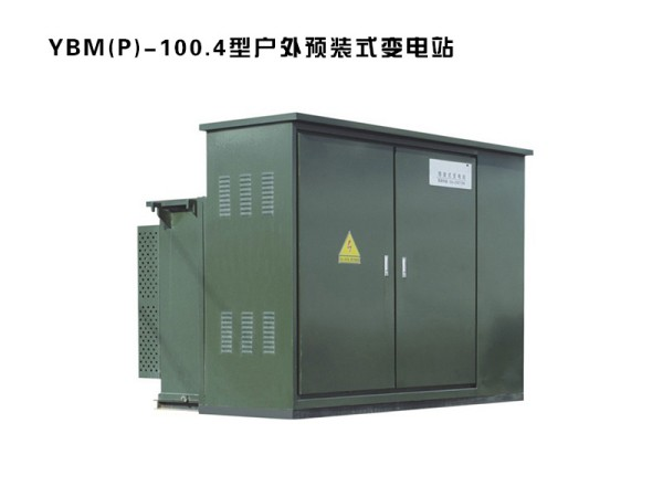 ybm(p)-100.4型户外预装式变电站
