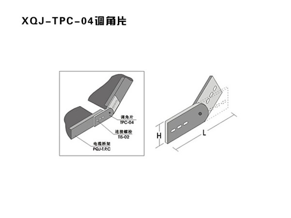 xqj-tpc-04调角片